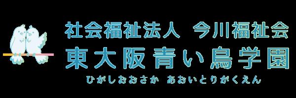 東大阪青い鳥学園